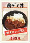 鶏デミ丼.jpg